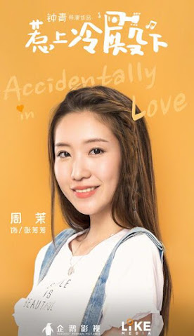 Accidentally In Love China Web Drama