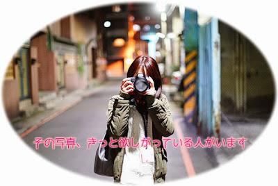 デジカメ写真を 投稿・応募・販売