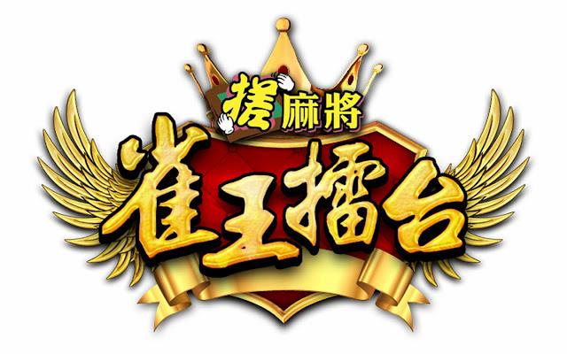 全新競賽麻將《新搓麻將-雀王擂台》