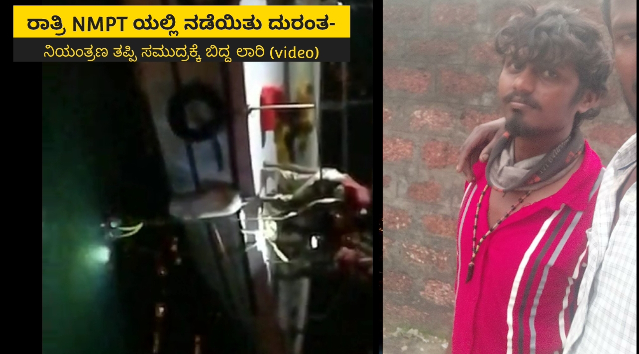 Mangalore- ರಾತ್ರಿ NMPT ಯಲ್ಲಿ ನಡೆಯಿತು ದುರಂತ- ನಿಯಂತ್ರಣ ತಪ್ಪಿ ಸಮುದ್ರಕ್ಕೆ ಬಿದ್ದ ಲಾರಿ (video)