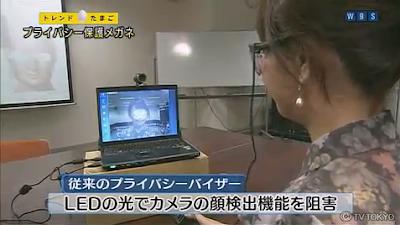 「プライバシーバイザー」スマホやデジカメの顔認証を防ぐプライバシー保護メガネ