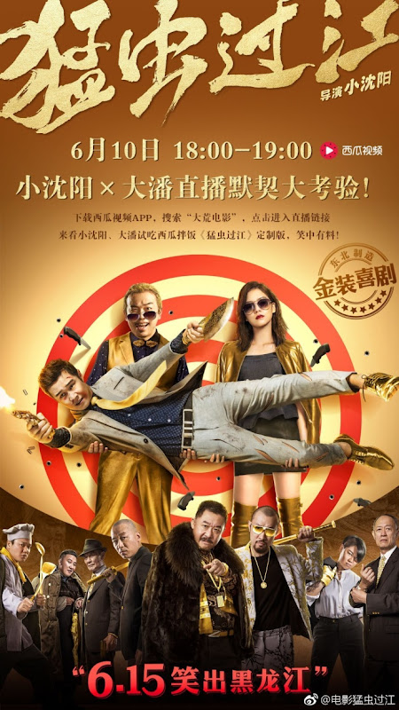 The Way of the Bug China Movie