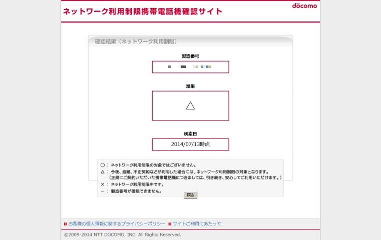 【docomo】買ってすぐ、ネットワーク利用制限を「△(さんかく)」から「○(まる)」にする方法。