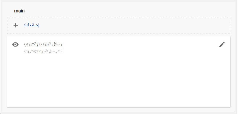كيفية إضافة أداة رسائل المدونة الالكترونية في بلوجر