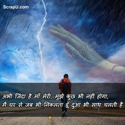 Maa ke kadamo me Swarg hai Images