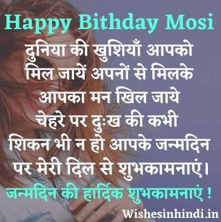 Happy Birthday Wishes In Hindi For Mausi ji