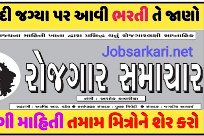 Download Gujarat Rojagar Samachar issue