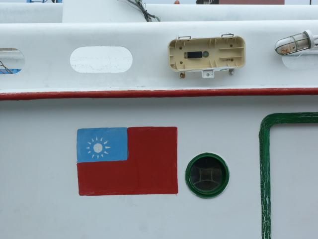 TAIWAN .Le port de SU AO - P1090079.JPG