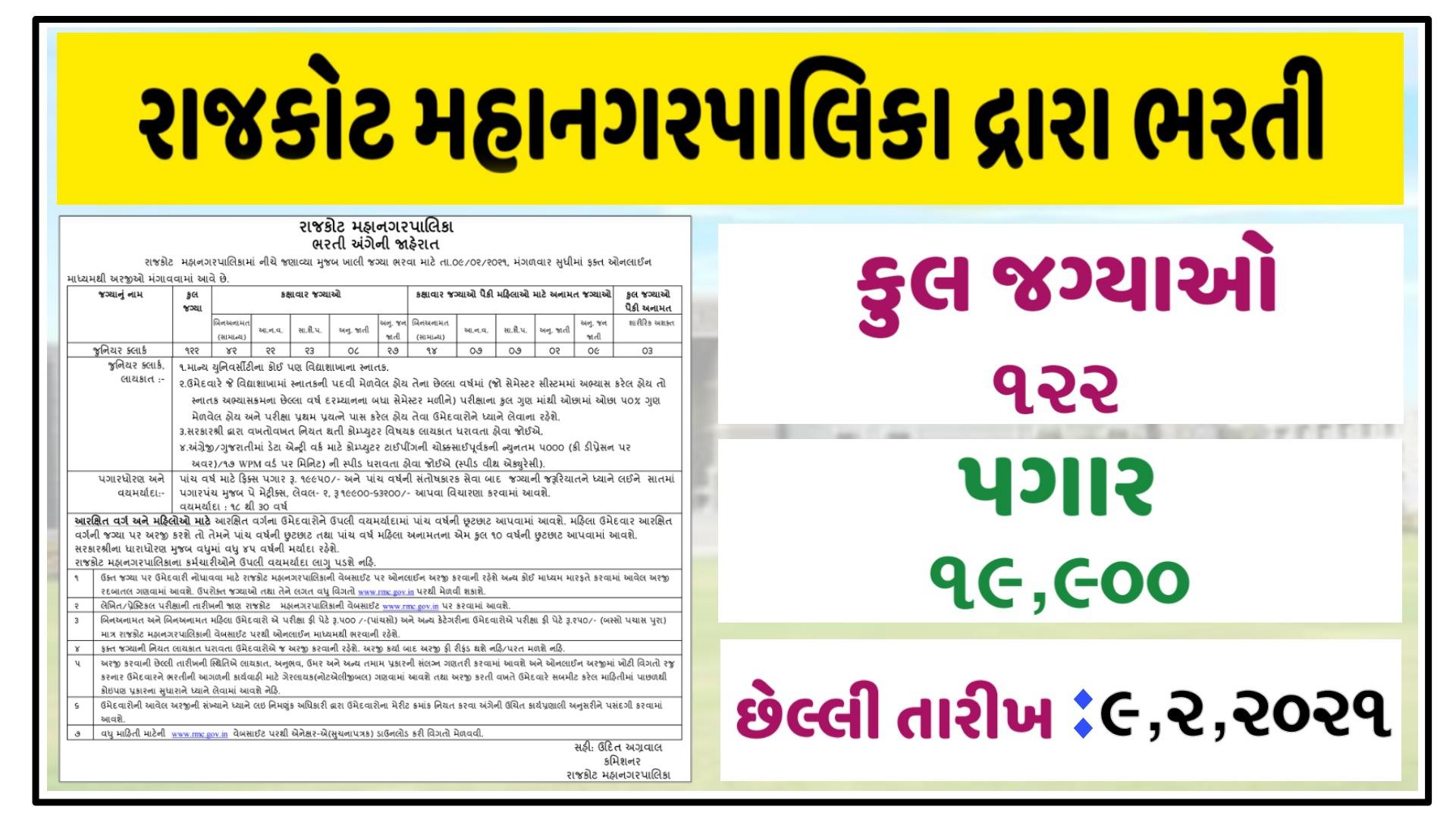 Rajkot Municipal Corporation Recruitment Notification For Junior Clerk Post Apply Online 2021