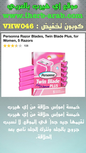 خمسة امواس حلاقة من اي هيرب  Personna Razor Blades, Twin Blade Plus, for Women, 5 Razors