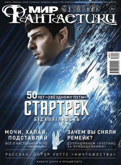 Читать онлайн журнал<br>Мир фантастики (№7 июль 2016)<br>или скачать журнал бесплатно