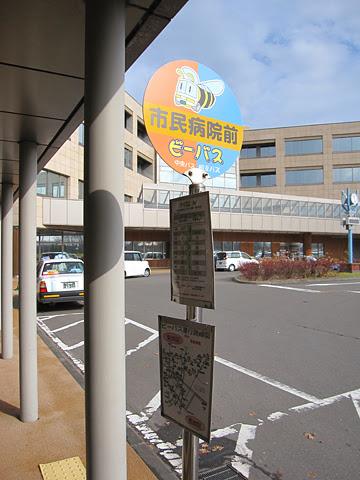 千歳市循環型コミュニティバス「ビーバス」 市民病院前バス停