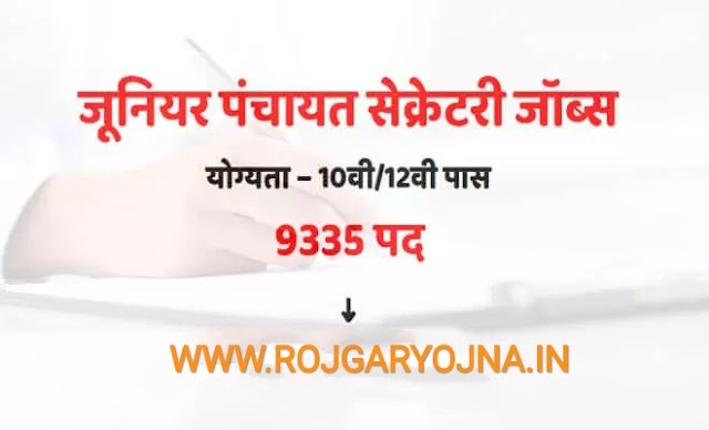 Gram Sevak Recruitment - Direct recruitment of 9355 posts of junior panchayat secretary