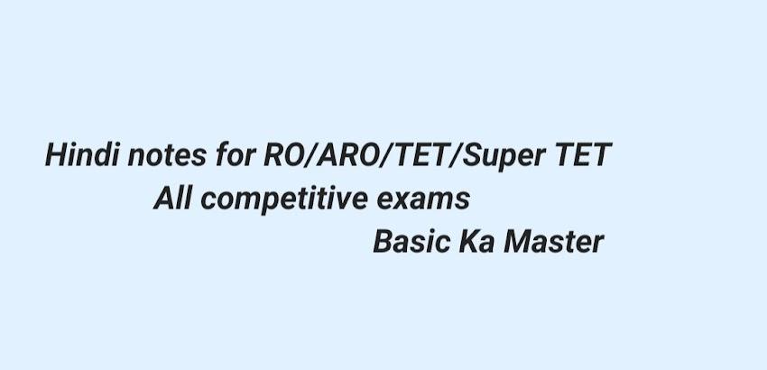 Hindi notes for RO/ARO