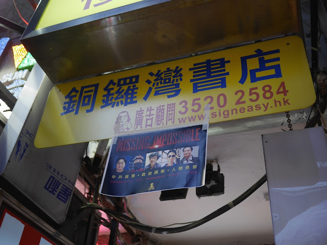 """Missing Impossible"" sign hanging form the Causeway Bay Books sign"