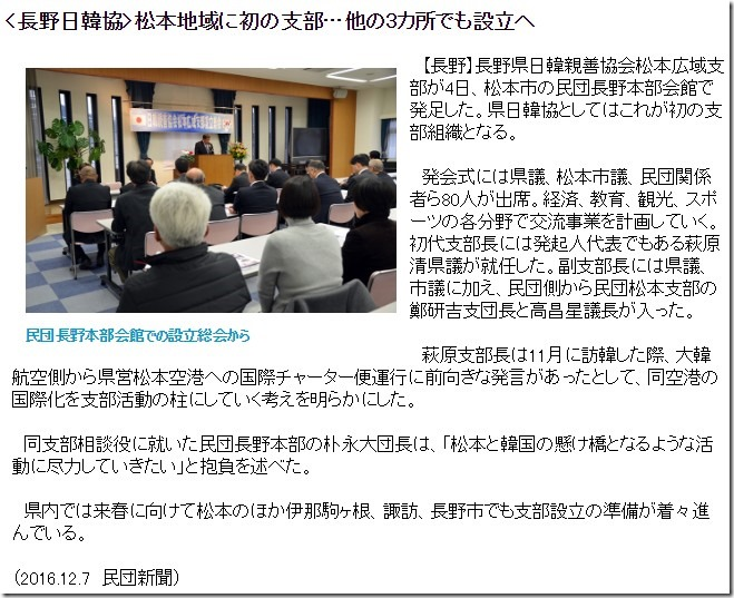 長野日韓協松本地域に初の支部…他の3カ所でも設立へ