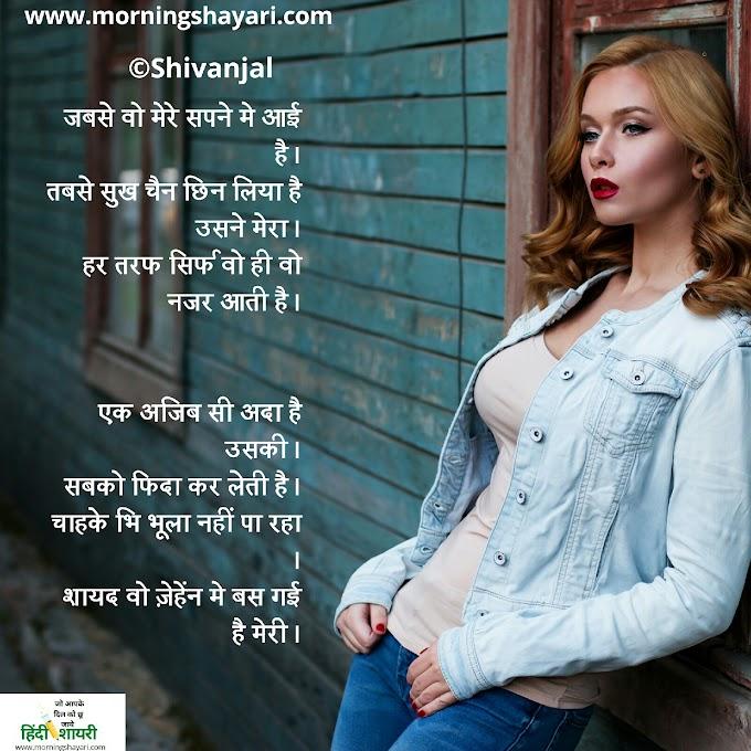 [तारीफ़ शायरी] खूबसूरत लड़की के लिए [ Tareef Shayari ] for beautiful girl