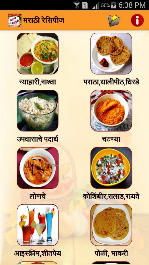 Baby Food Recipes In Marathi