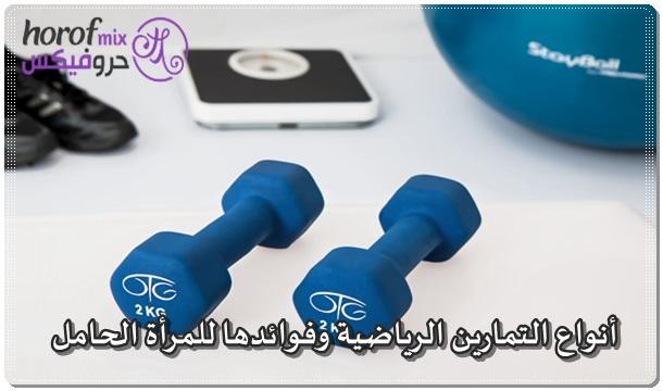أنواع التمارين الرياضية وفوائدها للمرأة الحامل