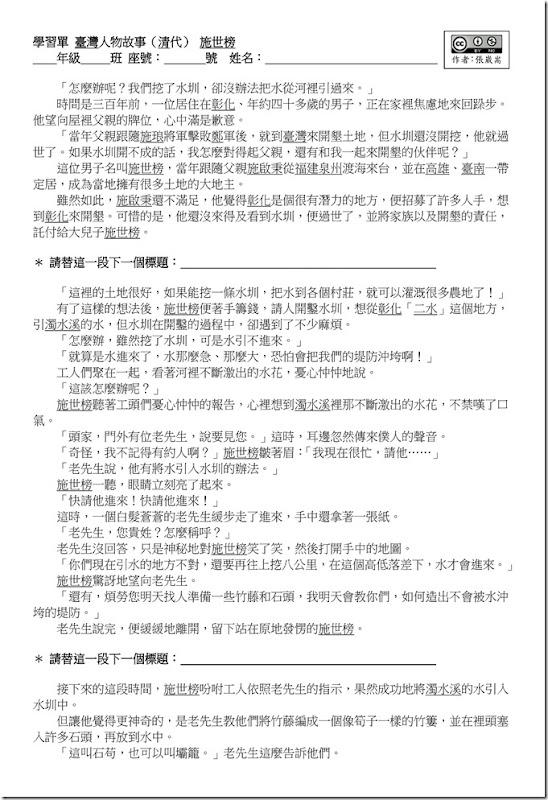 學習單台灣歷史人物故事_清代_施世榜_01