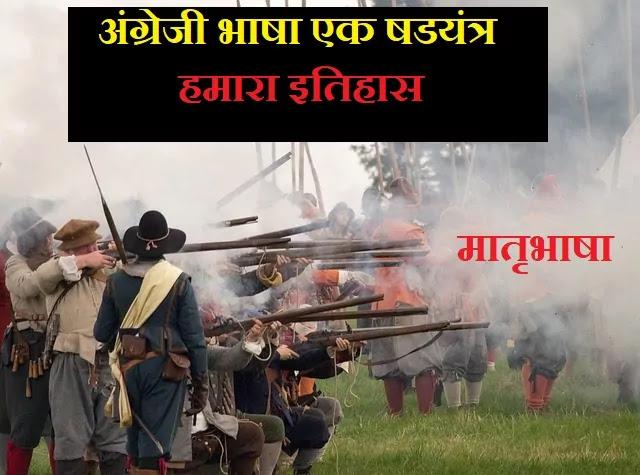 english history in hindi
