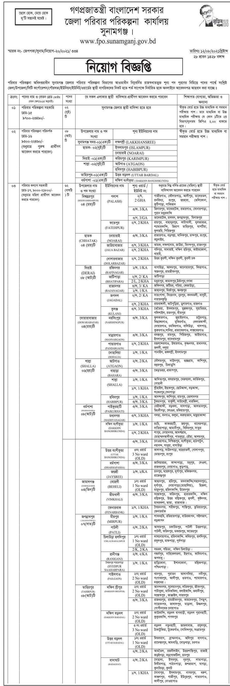 সুনামগঞ্জ জেলা পরিবার পরিকল্পনা নিয়োগ বিজ্ঞপ্তি ২০২১ - Sunamganj District Family Planning Job Circular 2021 - পরিবার পরিকল্পনা নিয়োগ বিজ্ঞপ্তি ২০২১