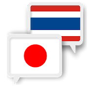 App Icon for Japanese Thai Translate App in Czech Republic Google Play Store
