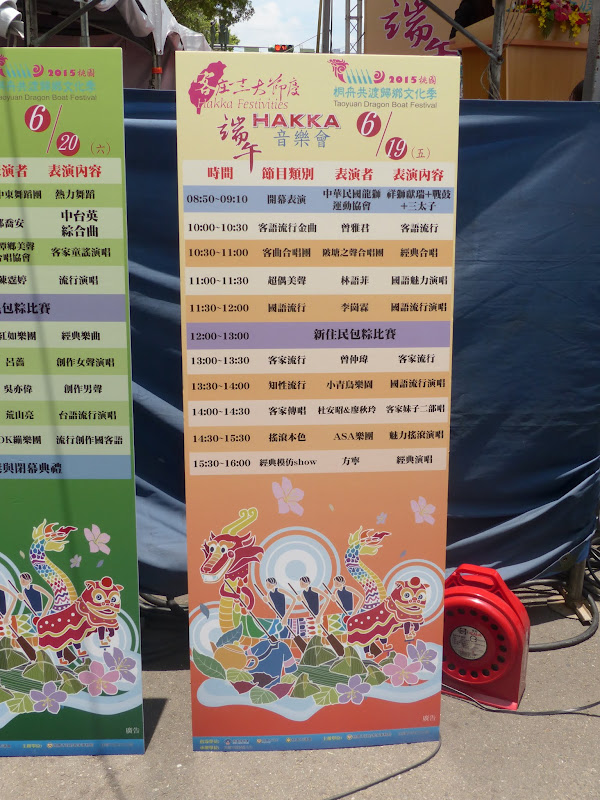 Dragon boat festival à Longtan ( Taoyuan) - dragonboat%2B077.JPG