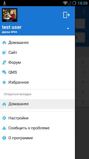 4PDA 1.7.3 screenshots 2