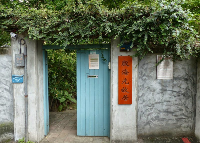 Taipei. Yin Foo-Sun s Residence . La maison d un.grand intellectuel Taïwanais, a côté de ShiDa - maison%2Becrivain%2B002.JPG