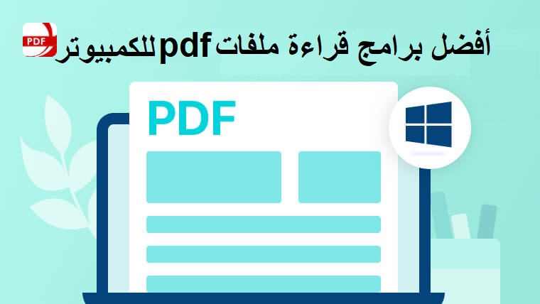 أفضل برامج قراءة ملفات PDF