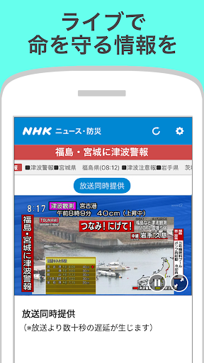 NHK NEWS & Disaster Info 3.2.0 screenshots 4