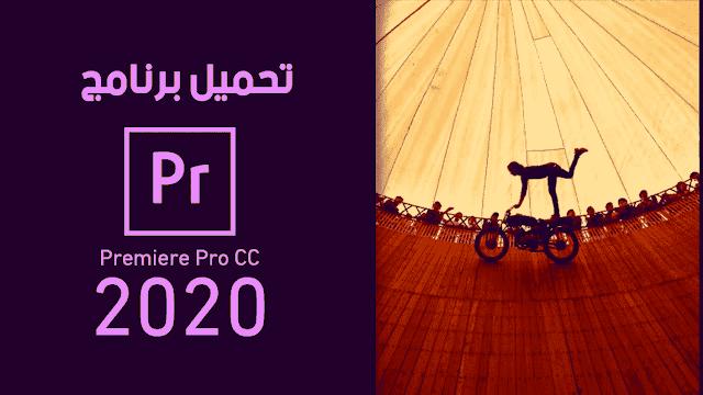 adobe premiere 2020 تحميل وتفعيل