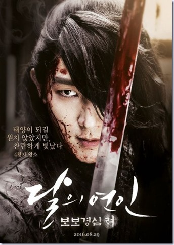 moon-lovers-scarlet-heart-ryeo-character-poster-lee-jun-ki