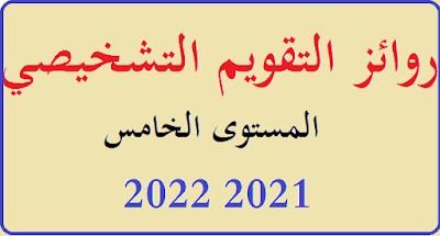 روائز التقويم التشخيصي المستوى الخامس 2021 2022