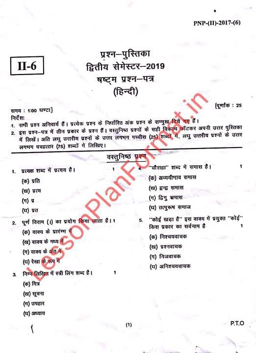 Up Btc 2nd Semester Hindi Paper 2019