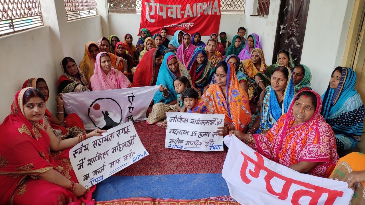 महिलाओं की लोन माफी के लिए ऐपवा का धरना,जीविका कार्यकर्ताओं को 15 हजार रूपये न्यूनतम मानदेय दें सरकार- बंदना सिंह।