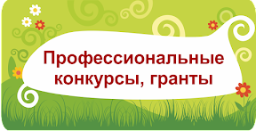 http://www.akdb22.ru/professionalnye-konkursy-proekty-granty