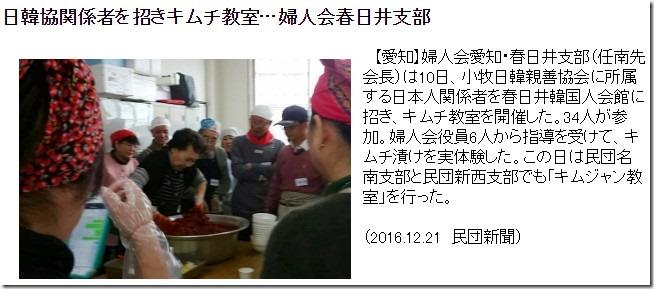 日韓協関係者を招きキムチ教室…婦人会春日井支部