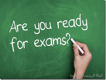 امتحانات الصف الاول الثانوى العام - الروميساء