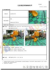 UNITE P77複層透水軟墊-現場檢驗報告