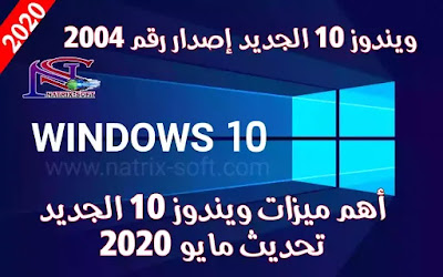 تحديث نظام Windows 10 الإصدار الأخير نسخة مستقرة بدون مشاكل