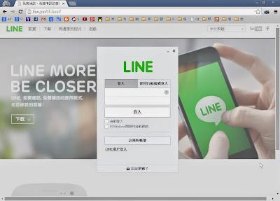 LINE官網山寨版截圖