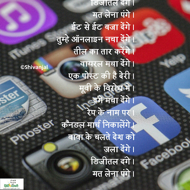 [हिंदी शायरी] हिंदी में सोशल मीडिया की शक्ति [Hindi Shayari ] Power of social media in Hindi hindi shayari image shayari photo shayari image shayari wallpaper shayari pic shayari downloading dp shayari