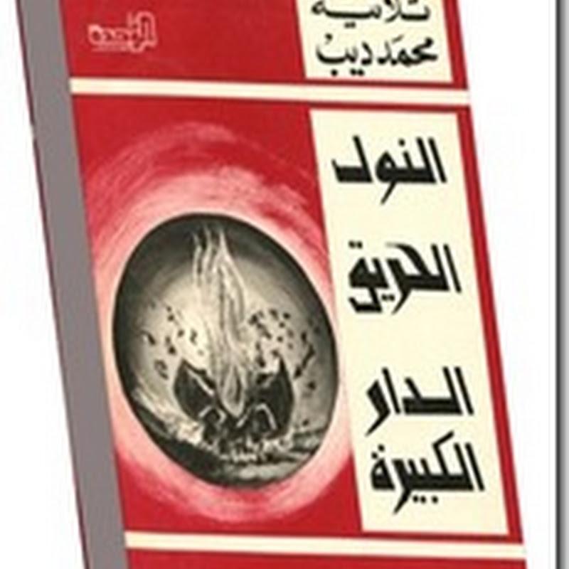 ثلاثية محمد الديب