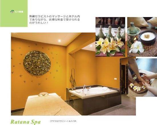 spa2015-ratana.jpg