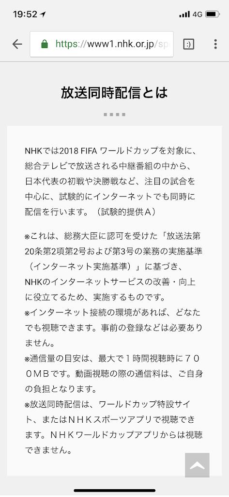 NHK2018ワールドカップネット配信