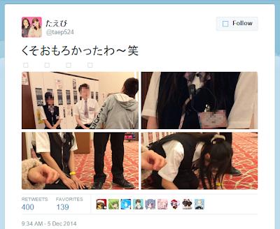 ボウリング場店員に土下座させTwitterに投稿した女子高生。ツイ垢消し逃亡