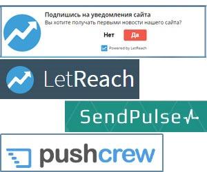 5 бесплатных сервисов рассылки push уведомлений