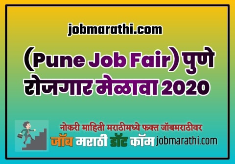 (Pune Job Fair) पुणे रोजगार मेळावा 2020 [6793 जागा] | Pune Rojgar Melava 2020 Job Marathi , जॉब मराठी  Pune Job Fair organized NMK by District Skills Development, Employment & JOB MARATHI Entrepreneurship Guidance Center to majhinaukri make available employment NMK opportunities to 6793 unemployed in NMK the various private sector Pune Job Fair majhinaukri 2020, Pune Rojgar NMK Melava 2020 for 6793 Trainee, Helper and majhinaukri Other Posts.